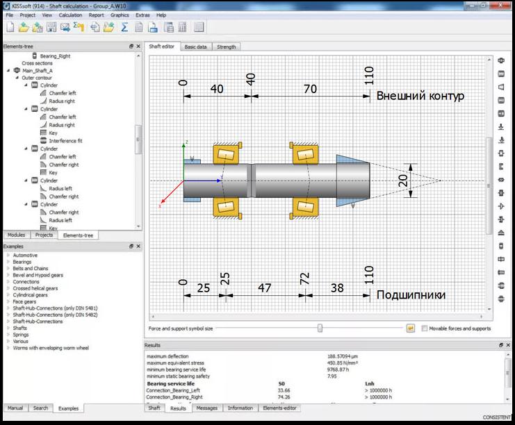 Расчет валов передач в специализированном инженерном программном комплексе KissSoft